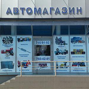 Автомагазины Евлашево