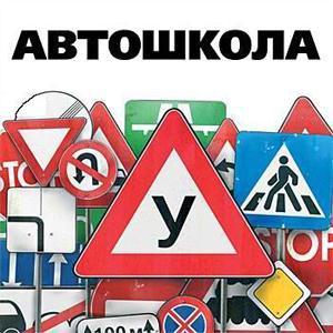 Автошколы Евлашево