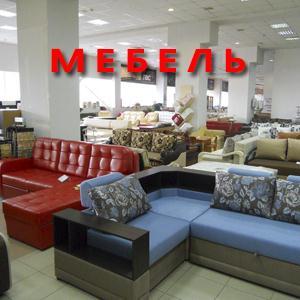 Магазины мебели Евлашево