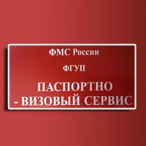 Паспортно-визовые службы Евлашево
