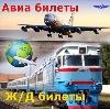 Авиа- и ж/д билеты в Евлашево