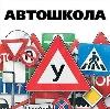 Автошколы в Евлашево