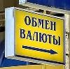 Обмен валют в Евлашево