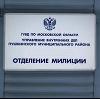 Отделения полиции в Евлашево