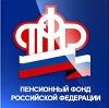Пенсионные фонды в Евлашево