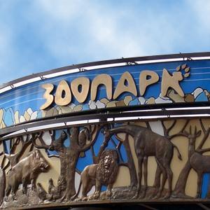 Зоопарки Евлашево